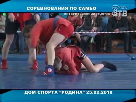 Соревнования по самбо   Дом Спорта Р О Д И Н А
