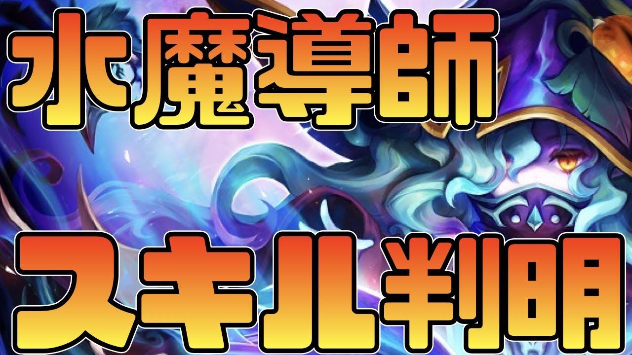 【サマナーズウォー】水魔導師のスキルが判明‼これは強いのか...?w【summonerswar】