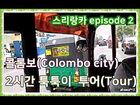 [스리랑카배낭여행]콜롬보(Colombo city) 2시간 툭툭이투어(tour) episode 2