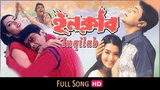 Ei Bharat Bhoomi (Full Song) | Inqilab Movie | Prasenjit | Arpita | Bengali Movies Songs