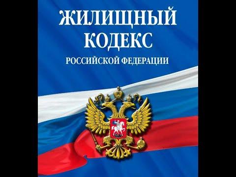 Жилищный кодекс РФ с комментариями
