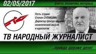 ТВ НАРОДНЫЙ ЖУРНАЛИСТ. Профессор Сулакшин