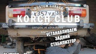 Korch Club | Выпуск # 12 | Установка заднего стабилизатора