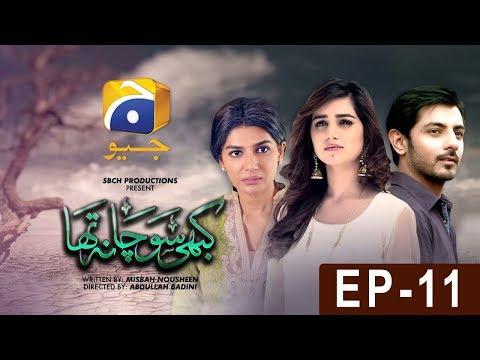Kabhi Socha Na Tha - Episode 11 - Har Pal Geo