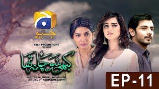 Kabhi Socha Na Tha - Episode 11 | Har Pal Geo