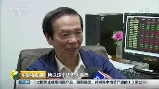 [中国财经报道]上海:部分投资者仍不熟悉科创板交易规则  CCTV财经
