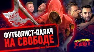 ВРАТАРЬ УБИЛ ЖЕНУ | Комплексы Клоппа | Клуб анонимных футболистов