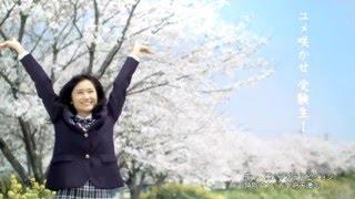 出演者:宗田淑 篇 名:--- 商品名:大学フェア2012 企業名:ライオン企...