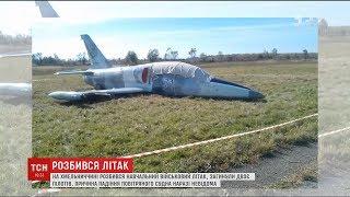 Очевидець розповів про падіння військового літака Л-39 на Хмельниччині