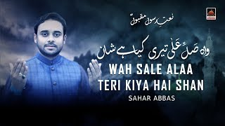 Naat - Wah Sale Alaa Teri Kiya Hai Shan - Sahar Abbas - 2019 | New Naat  Sharif 2019