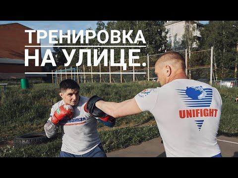 Тренировка на улице| Кроссфит для MMA| Подвижные игры для бойцов