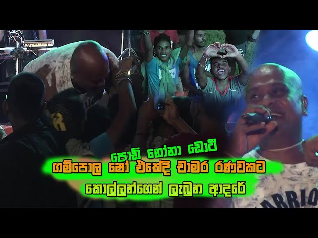 පොඩි නෝනා ඩොටි | Podi Nona Doti - Chamara Ranwaka New Songs | All Right Live Show Gampola | New Song
