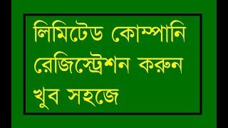 লিমিটেড কোম্পানি রেজিস্ট্রেশন প্রক্রিয়া   How to Register Limited Company in Bangladesh by RJSC