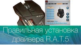 правильная установка драйверов мыши RAT5