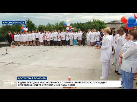 В больничном городке Красноуфимска появилась вертолётная площадка