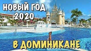 VLOG НОВЫЙ ГОД 2020 В ДОМИНИКАНЕ лучший семейный детский отель Fantasia Bahia Principe Punta Cana