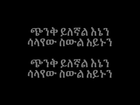 Kuku Sebsebe - Halo belat - Lyrics