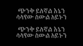 Kuku Sebsebe - Halo Belat ሃሎ በላት (Amharis With Lyrics)