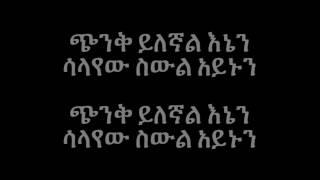 Kuku Sebsebe - Halo Belat ሃሎ በላት (Amharis With Lyrics)