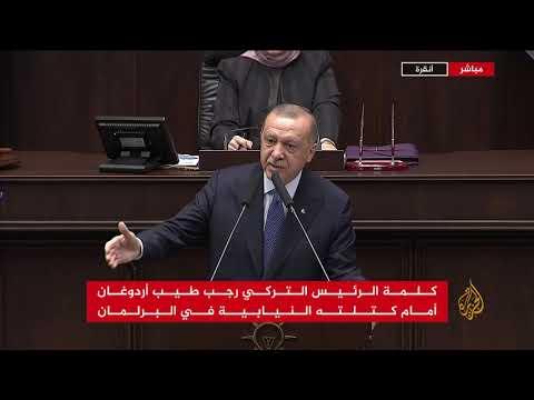 ???? #أردوغان متسائلا: منذ متى وحزب العمال الكردستاني عضوا في الناتو وأنا لا أعرف؟  - 17:56-2019 / 10 / 16