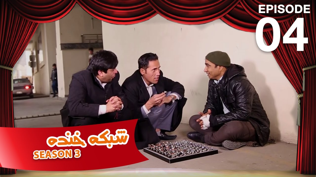 Shabake Khanda - Season 2 - Ep.56 / ???? ???? - ??? ??? - ????  ????? ? ???