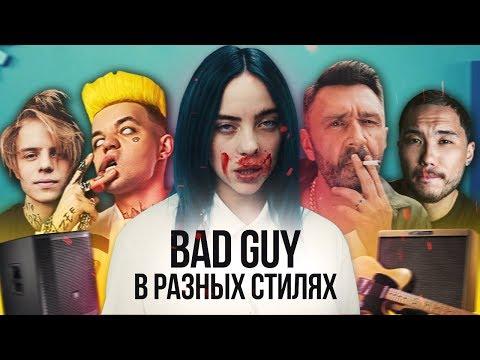 Billie Eilish – BAD GUY в 10 РАЗНЫХ СТИЛЯХ (Ленинград, Pharaoh, Элджей и др.)