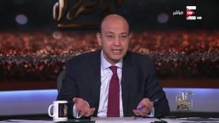 كل يوم - عمرو اديب لـ اللمصريين: انتظروا زلزلة كبيرة في المنطقة حوالينا الأيام القادمة