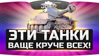 НЕВОЗМОЖНО ПОБЕДИТЬ ● Даже на самых крутых танках