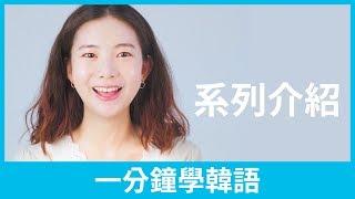 【一分鐘學韓語】系列介紹 (FanTube x CHOCO TV)