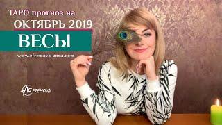 ВЕСЫ   ТАРО прогноз на ОКТЯБРЬ 2019  L BRA Tarot Forecast For OCTOBER 2019