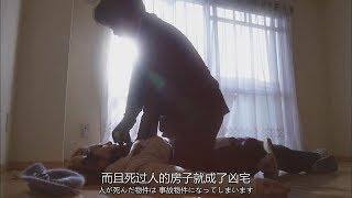 少女遇到了心理变态的房屋男中介,要强行对她为所欲为!日本悬疑推理剧《非自然死亡》结局篇
