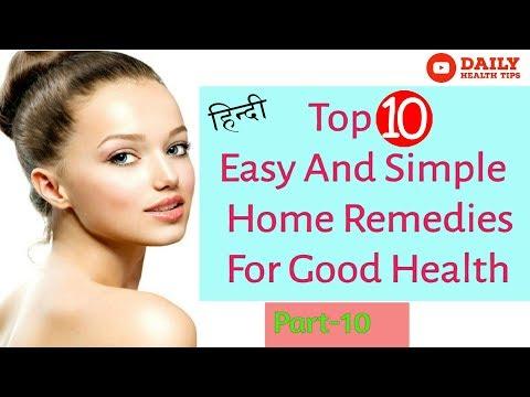 १०-डेली-हेल्थ-टिप्स-और-घरेलू-उपाय-भाग---१०-|-10-best-daily-health-tips-&-home-remedies-#10