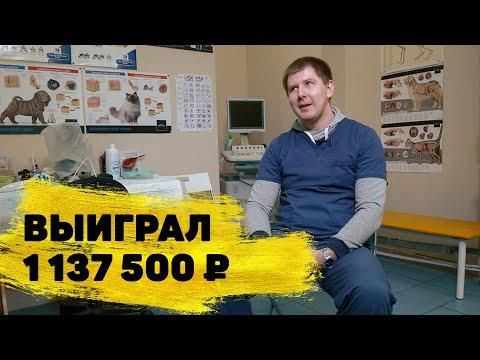 Александр Левкович выиграл более миллиона рублей в «Жилищной лотерее»