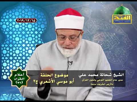 أعلام القراء | أبو موسى الأشعرى ج2  | 31