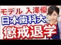 【大炎上】 モデル入澤優,日本歯科大懲戒退学処分www【動画ぷらす】