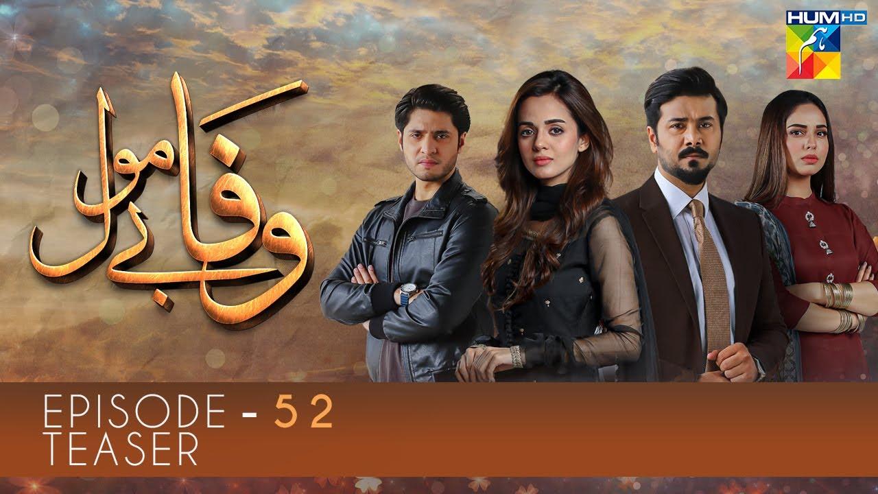 Download Wafa Be Mol | Episode 52 Teaser | HUM TV Drama