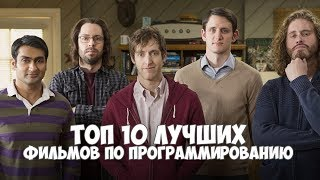 ТОП 10 фильмов и сериалов для программистов
