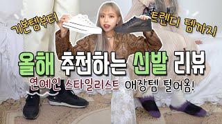 [신발 덕후 모여라~!] 연예인 스타일리스트 추천 신발…