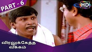 Viralukketha Veekkam Full Movie Part 6