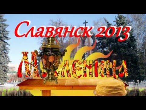 Славянск  Масленица 2013г