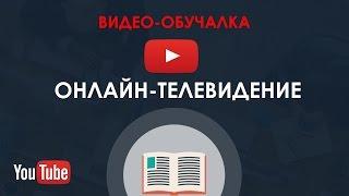 Онлайн-телевидение от YouTube | Шок! YouTube выживает телевизор!(Видехостинг YouTube работает над созданием пакета кабельных телевизионных каналов, которые будут доступны..., 2016-07-06T12:21:10.000Z)