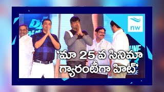 Dil Raju hopes his 25th movie DJ will be a big hit| New Waves