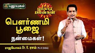 Dr. K. Ram | ParikaraPalangal | Puthuyugam Tv