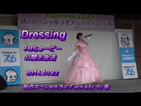 Dressing~2016.10.22_FMちゅーピー公開生放送@秋のスペシャルライブinパルティ・フジ坂