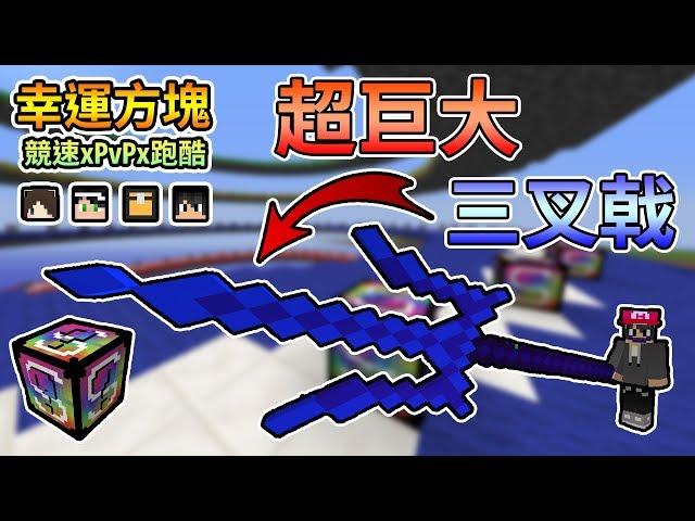 【Minecraft】開出超巨大三叉戟!浮誇系方塊再度降臨~幸運方塊賽跑xPvPx跑酷 Feat.殞月、捷克、哈記|我的世界【熊貓團團】