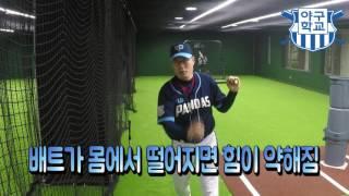 [야구바보 탈출기] 8화: 혼자하는 타자연습 (인-아웃 스윙)
