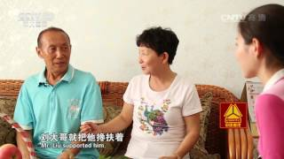 抱起团来把老养  【走遍中国 20160520】超清版
