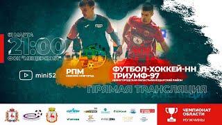 РПМ Футбол Хоккей НН Триумф 97
