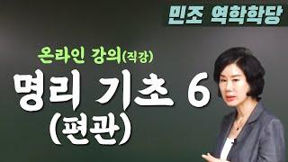 명리 기초 6_ 편관_온라인 사주 강의 [민조 역학학당]