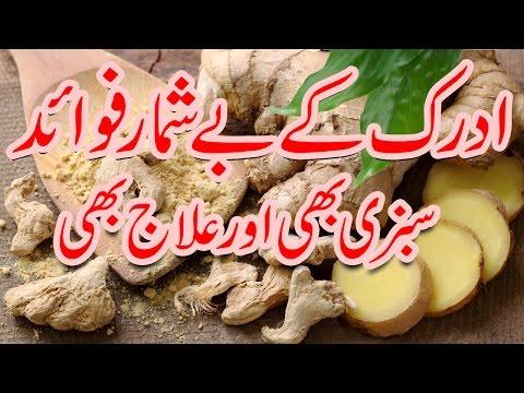 Adrak Ke Fayde | Health Benefits of Ginger In Urdu | ادرک کے فائدے